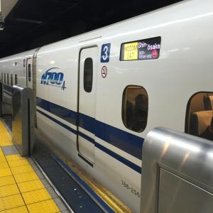 Nozomi Train to Kyoto