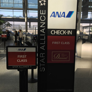 ANA First Class Check-In