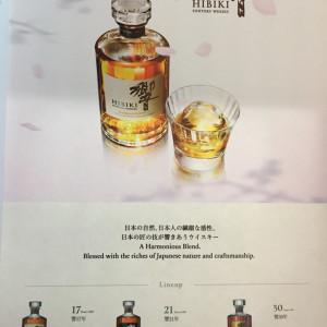 Hibiki Whiskey