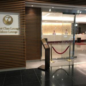 Haneda JAL First Class Lounge